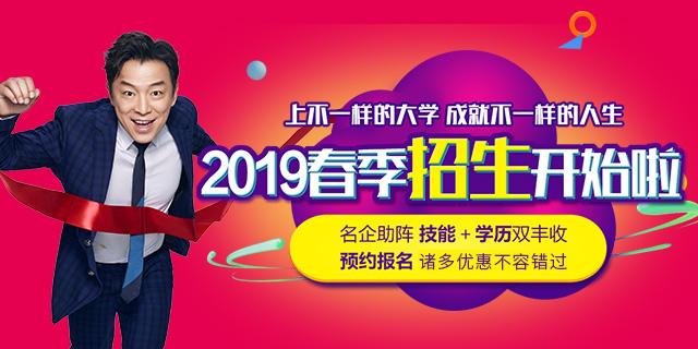 2019春招预报名